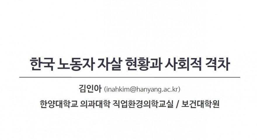 [제84차 콜로키움] 한국 노동자 자살 현황과 사회적 격차