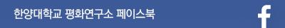 한양대학교 페이스북 바로가기