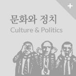 문화와 정치 Culture & Politics