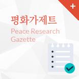 연구노트 Research Note